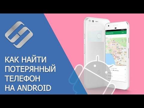 Как найти потерянный или украденный телефон на Android с Find My Device 🔎📱👁️