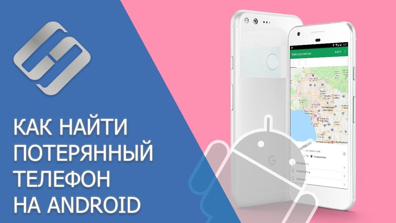 Как найти потерянный или украденный телефон на Android с ...