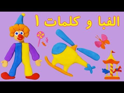 Persian, Farsi Words 1 | Persian, Farsi Alphabet آموزش کلمات فارسی ۱ | آموزش الفبای فارسی