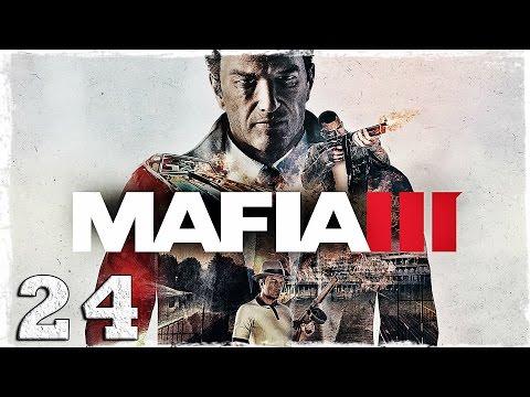 Смотреть прохождение игры Mafia 3. #24: Разборки в депо.