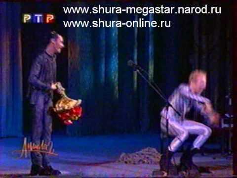 Шура и Александр Песков