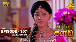 Maha Viru Pandu | Episode 307 | 2021-08-25 Thumbnail