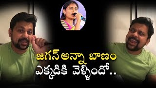 Vishnu Nagi Reddy Sensational Comments On Sharmila | Pawan kalyan Fan Reaction