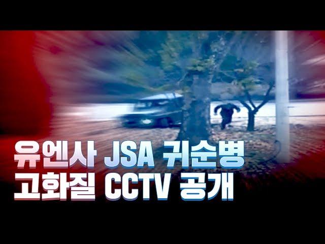 [고화질] CCTV에 담긴 귀순 병사의 목숨 건 탈출/비디오머그