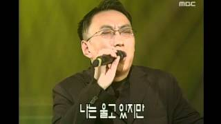 Gambar cover 음악캠프 - Park Myeong-soo - Reason that is not reason, 박명수 - 이유 아닌 이유, Music Camp 19991009