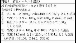 溶液の濃度/問題1(質量パーセント濃度)