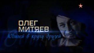 Download «Олег Митяев. Юбилей в кругу друзей» 2016 год. Mp3 and Videos