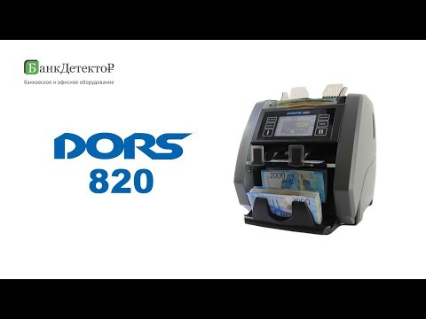 Счетчик-сортировщик банкнот Dors 820