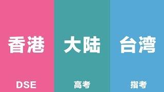 大陆高考VS香港DSE考试VS台湾指考 (英文部分)