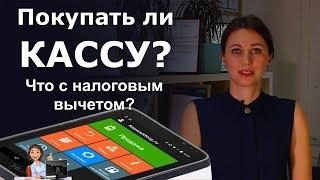 покупать ли кассу? Что с налоговым вычетом 18 000 рублей?
