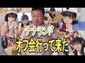 【ナナランド】CD360枚購入特典オフ会に行って来た〜アイドルと一緒にケーキを作る〜