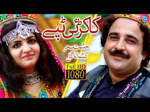 Pashto New HD Song - Kakarai Tapy By Hashmat Sahar and Gul Rukhsar: Brothers Videos Officail -The leading brand in Pashto entertainment now brings you all the updates on our latest and blockbuster hits only on our official YouTube page YouTube.com/Broters Videos Officail. A premium destination for entertainment - movies, music & more. Stay Tuned!