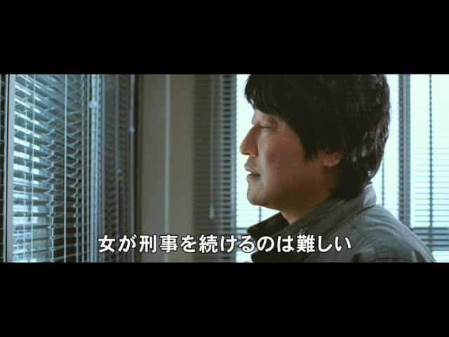 映画『凍える牙』予告編