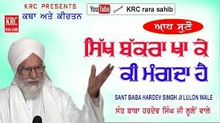 Sikh Ate Meet - Sant Baba Hardev Singh Ji Lulon Wale-Katha {KRC RARA SAHIB}