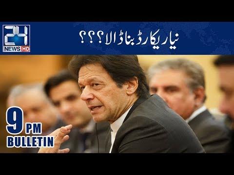 New Record!! | News Bulletin | 9:00 PM | 15 Nov 2018 | 24 News HD
