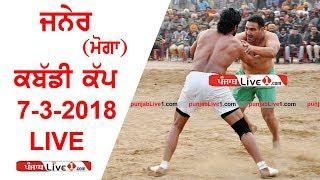 🔴 {Live} Janer Kabaddi Tournament 2018