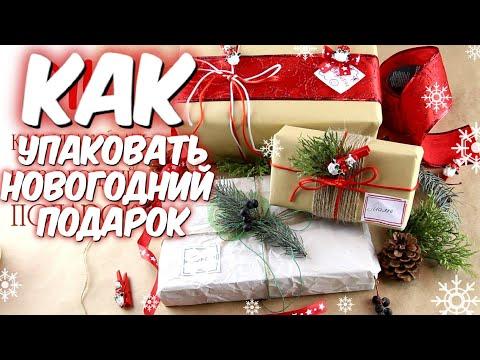 DIY: Как красиво упаковать новогодний подарок/ Suzi Sky
