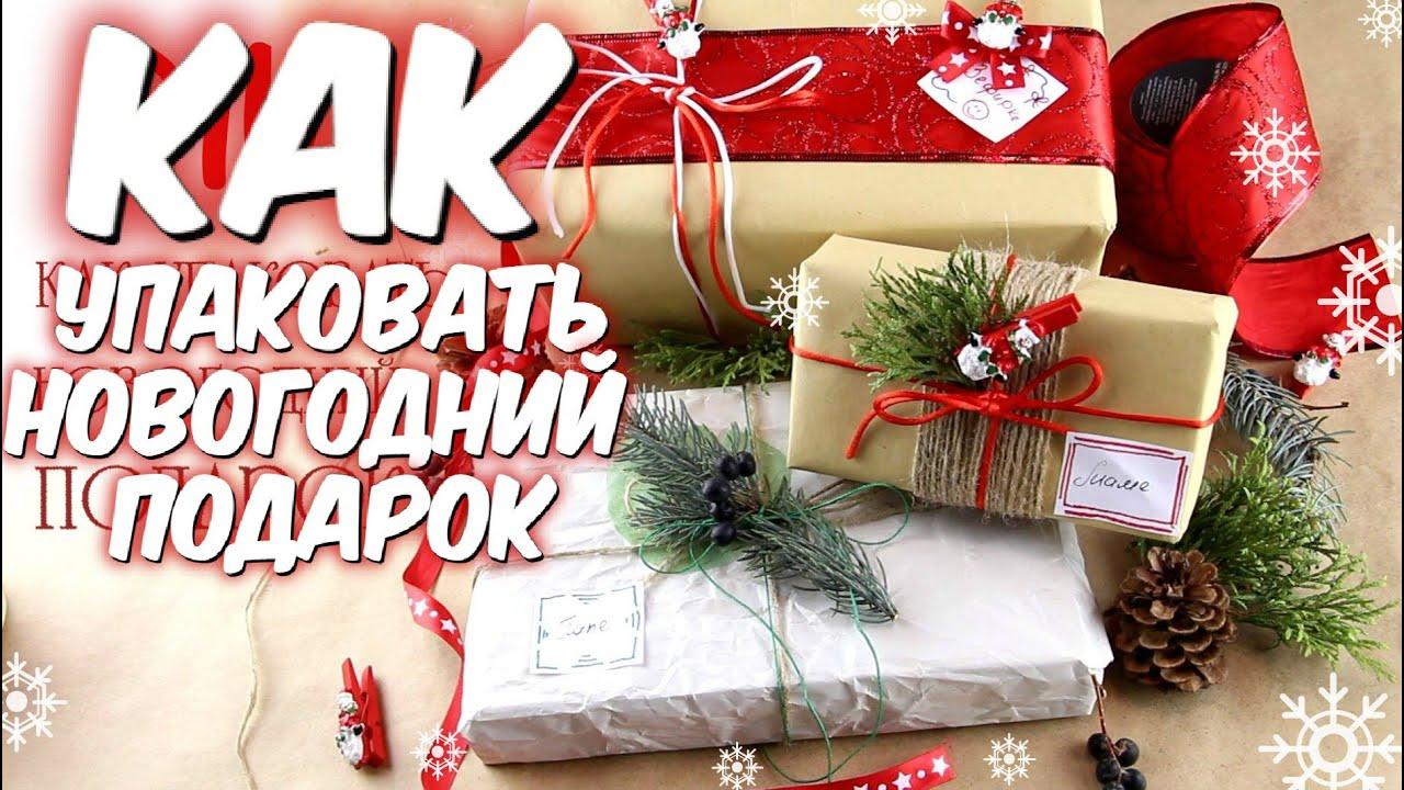 Кто упаковывает новогодние подарки