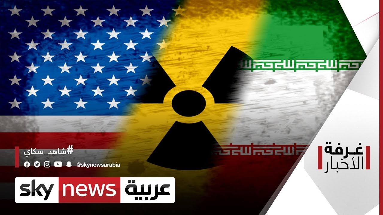 مفاوضات فيينا النووية.. تحديات رفع العقوبات  | #غرفة_الأخبار  - نشر قبل 5 ساعة