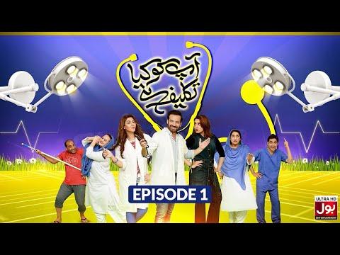 Download Aap Ko Kya Takleef Hai Episode 1   Comedy Sitcom   Pakistani Drama   07 Dec 2018   BOL Entertainment