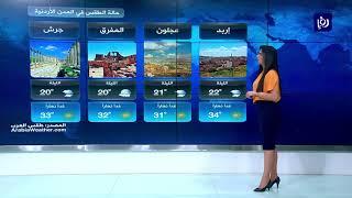 النشرة الجوية الأردنية من رؤيا 3-5-2018
