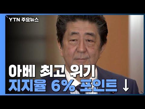 '최장수 총리' 앞두고 위기 맞은 아베...'한국 때리기'로 돌파? / YTN