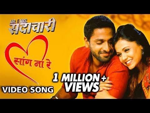 सांग ना रे | Saang Na Re | Valentine's Day Special | Mr. & Mrs. Sadachari | Vaibbhav, Prarthana
