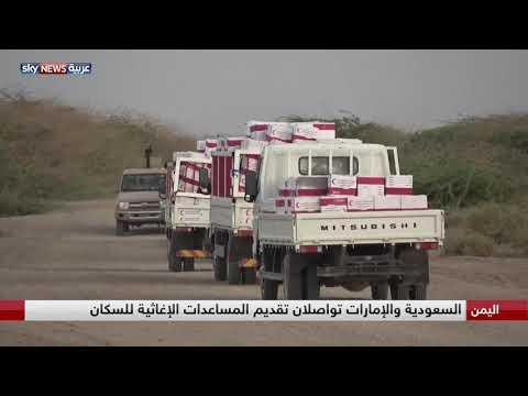 اليمن.. السعودية والامارات تواصلان تقديم المساعدات الإغاثية للسكان  - نشر قبل 52 دقيقة