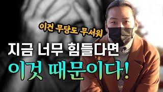 (일산점집) 무당의 손꼽는 최악의 사주!! 인동살/귀문…