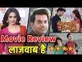Movie Review: Rajkummar Rao की Shaadi Mein Zaroor Aana है Full On Entertainer Mp3