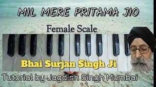 Learn easy Shabad Kirtan (  FM Scale)- MIL MERE PRITAMA JIO (Bhai Gopal Singh ji)