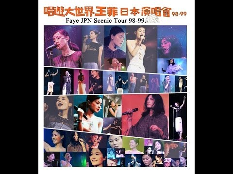 王菲/Faye Wong 唱游大世界日本演唱会 上