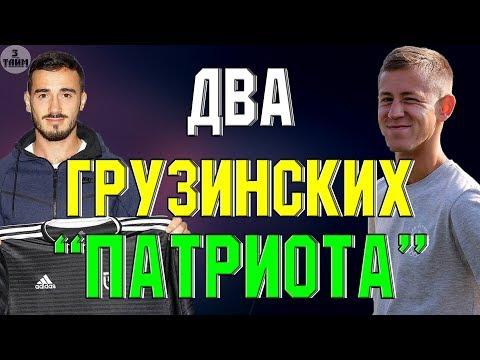 Грузинские футболисты с антироссийскими лозунгами. ГРУЗИЯ 2019. Новости футбола сегодня
