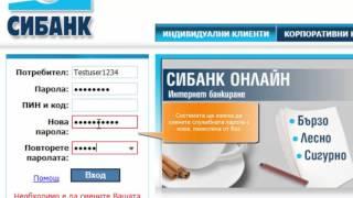 Първи вход в СИБАНК ОНЛАЙН – регистрация само в офис на банката