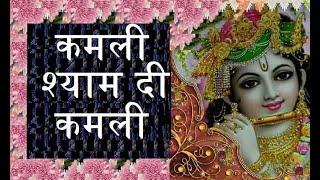 """""""Kamli Shyam Di Kamli - Jai Shri Krishna"""""""