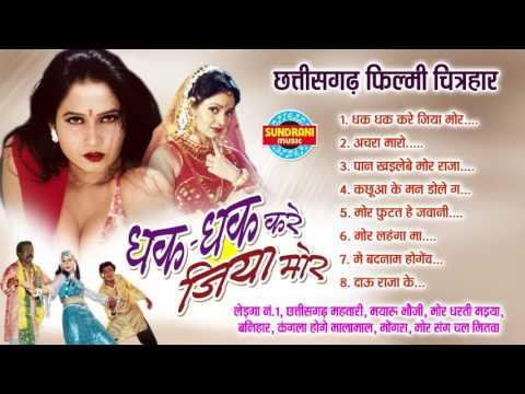 Dhak Dhak Kare Jiya Mor - Chhattisgarhi Filmi Chitrahaar - Jukebox - Superhit Film Song