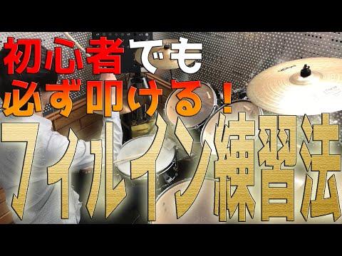 【ドラムレッスン】初心者でも必ず叩ける!フィルイン練習法!