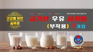 우유의 금기된 섭취법 7가지