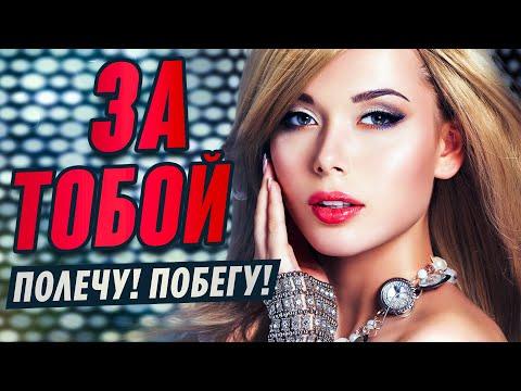 Александр Закшевский - За тобой (Official Video)