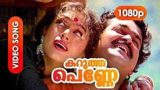 കറുത്ത പെണ്ണേ | 90s evergreen hit malayalam songs | Best of Malayalam Songs|Malayalam Melody Songs