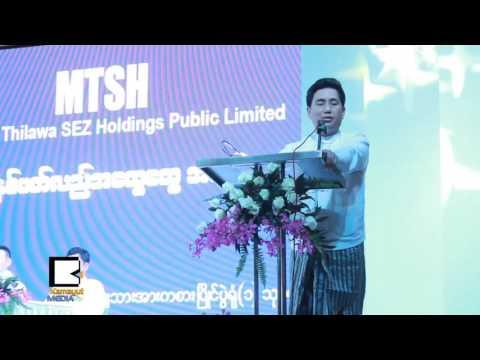 ရွယ္ယာဝင္ေတြအတြက္ Thilawa SEZ ကုမၸဏီ ဘာလုပ္ေပးမွာလဲ