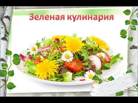Зеленая кулинария: полезное вкусно   Рецепты вкусных блюд из трав   Зеленые коктейли для здоровья