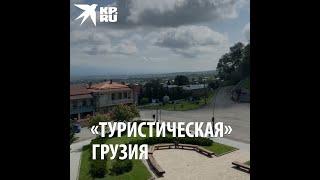 «Туристическая» Грузия
