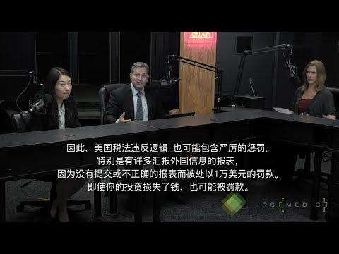 美国税法给华裔美国公民带来了许多令人不快的惊喜: What Chinese-US persons need to know about FBAR, FATCA & the IRS