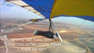 Gilboa local flight 08Oct14