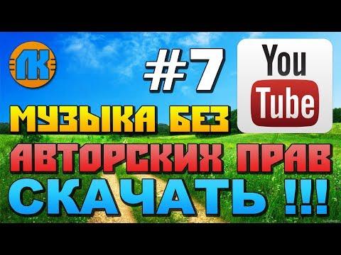 МУЗЫКА БЕЗ АВТОРСКИХ ПРАВ НА YouTube \\ #7 \\ МУЗЫКА ДЛЯ ВИДЕО БЕЗ АП \\ СКАЧАТЬ МУЗЫКУ !!!