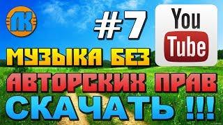 МУЗЫКА БЕЗ АВТОРСКИХ ПРАВ НА YouTube \ #7 \ МУЗЫКА ДЛЯ ВИДЕО БЕЗ АП \ СКАЧАТЬ МУЗЫКУ !!!