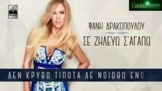 ✅BG Превод ❤ ХИТ Fani Drakopoulou - Se Zilevo S Agapo  🇬🇷