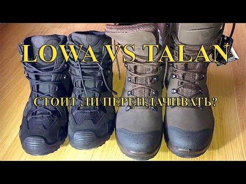 Ботинки Lowa Vs Talan  стоит ли покупать?...