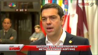 enikos.gr - Η Δήλωση Τσίπρα μετά τη Σύνοδο Κορυφής thumbnail